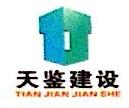 江西天鉴建设工程有限公司 最新采购和商业信息
