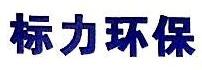 上海标力环保科技有限公司 最新采购和商业信息