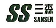 江西三森新材料科技有限公司 最新采购和商业信息