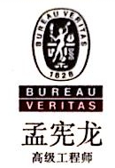必维(天津)安全技术有限公司 最新采购和商业信息