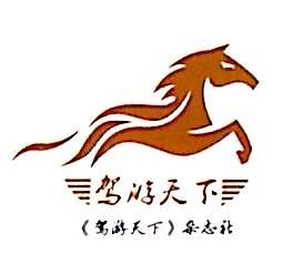 郑州驾游文化传媒有限公司 最新采购和商业信息