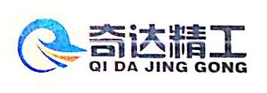 深圳市奇达精工科技有限公司 最新采购和商业信息