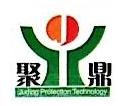 上海聚鼎安全防护科技有限公司