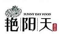 扬州市艳阳天食品有限公司