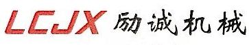 江门市励诚机械设备有限公司 最新采购和商业信息