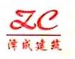 上海泽成建筑工程有限公司