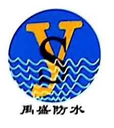 武汉市禹盛防水工程有限公司