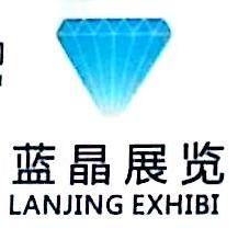 上海驿羽展览工程有限公司