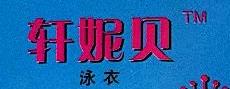 义乌市志恒服饰有限公司 最新采购和商业信息