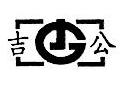 吉林省公路机械厂 最新采购和商业信息