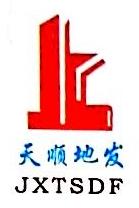 江西省天顺地发建筑工程有限公司 最新采购和商业信息