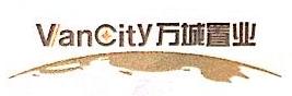 福安市万城置业有限公司 最新采购和商业信息