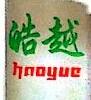 佛山皓越纸业有限公司 最新采购和商业信息