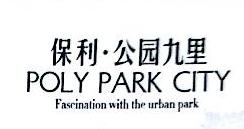 武汉保利康桥房地产开发有限公司