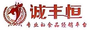 深圳市诚丰恒贸易有限公司
