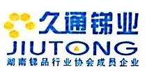 深圳市久通锑业化工有限公司 最新采购和商业信息