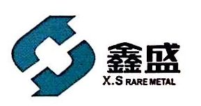 江西鑫盛稀有金属有限公司 最新采购和商业信息
