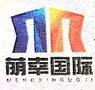 上海萌幸国际贸易有限公司 最新采购和商业信息