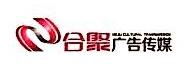江西合聚广告传媒有限公司 最新采购和商业信息