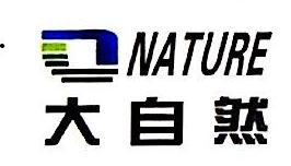 咸阳大自然旅行社有限公司 最新采购和商业信息