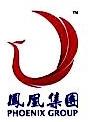 内江凤凰煤矿机械有限公司