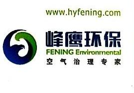 衡阳市峰鹰环保科技有限公司 最新采购和商业信息