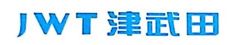 深圳市津武田电子有限公司 最新采购和商业信息