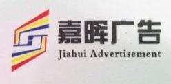 广西嘉晖广告策划有限公司 最新采购和商业信息