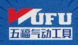 浙江瑞丰五福气动工具有限公司