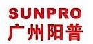 广州市阳普机电工程有限公司 最新采购和商业信息