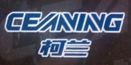 锦州柯兰石油化工有限公司 最新采购和商业信息