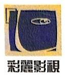 上海彩丽影视文化传播有限公司 最新采购和商业信息