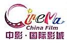 深圳市中影新南国影城管理有限公司 最新采购和商业信息
