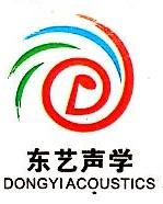 江西省东艺声学技术工程有限公司 最新采购和商业信息