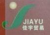 郴州佳丰贸易有限公司 最新采购和商业信息