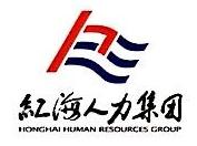 广东红海人力资源有限公司湛江分公司