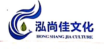 深圳市泓尚佳文化传播有限公司 最新采购和商业信息