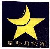 福建星移月广告传媒有限公司 最新采购和商业信息