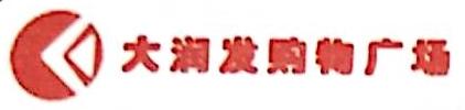 大润发购物广场有限公司 最新采购和商业信息
