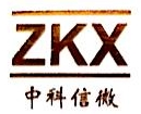 深圳市中科信微电子有限公司 最新采购和商业信息