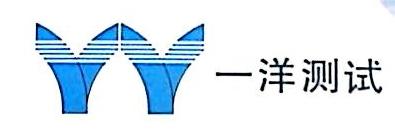 北京一洋应振测试技术有限公司 最新采购和商业信息