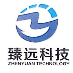深圳臻远科技有限公司