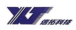 贵州信拓科技发展有限公司