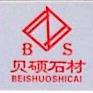 杭州贝硕石材有限公司 最新采购和商业信息