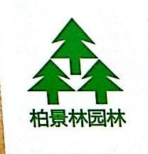 惠州市柏景林园林工程有限公司 最新采购和商业信息