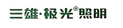 青岛金宇通照明商务有限公司 最新采购和商业信息