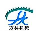 沈阳方科机械制造有限公司