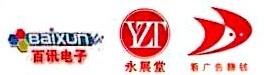 广西南宁百讯电子科技有限责任公司 最新采购和商业信息