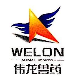 河南伟龙兽药有限公司 最新采购和商业信息