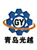 青岛光越橡胶机械制造有限公司 最新采购和商业信息